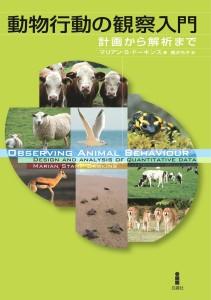 動物行動の観察カバーS