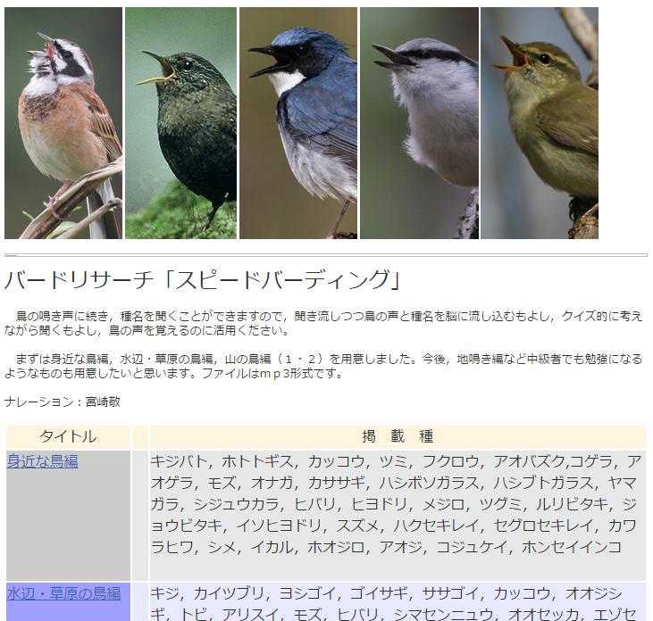 鳥の鳴き声学習教材「スピードバ...