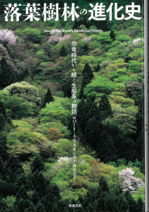 落葉樹林の進化史